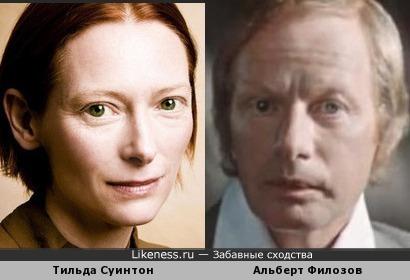 Тильда Суинтон и Альберт Филозов