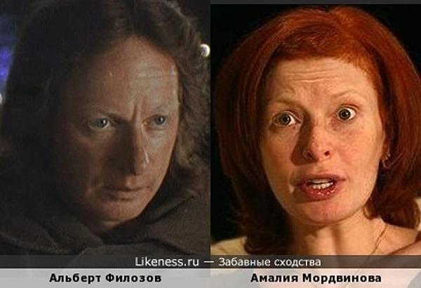 Альберт Филозов и Амалия Мордвинова