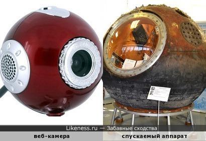 Веб-камера похожа на спускаемый аппарат космического корабля Юрия Гагарина