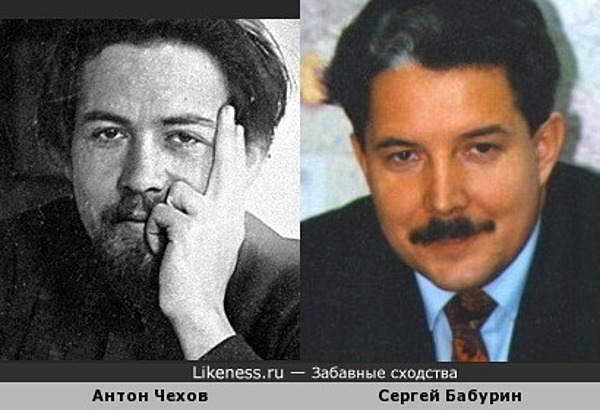 У молодого Антона Павловича Чехова и Сергея Бабурина было что-то общее
