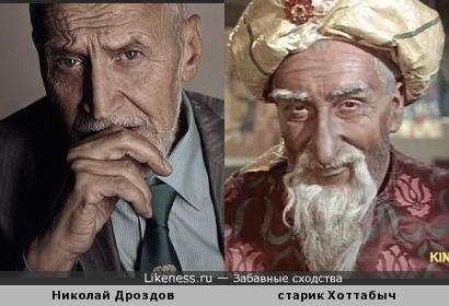 Николай Николаич Дроздов становится похож на старика Хоттабыча