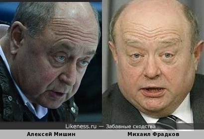 У Алексея Мишина и Михаила Фрадкова есть что-то общее