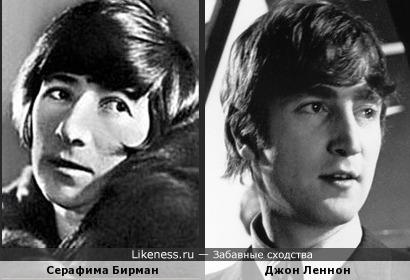 Серафима Бирман в молодости и Джон Леннон