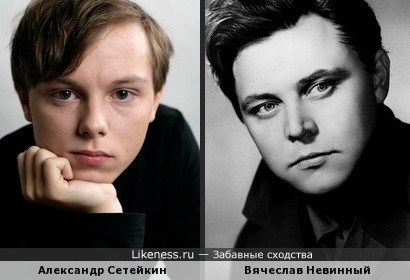 Александр Сетейкин чем-то похож на молодого Вячеслава Невинного