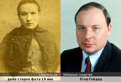 Женщина на старом фото напомнила Егора Гайдара
