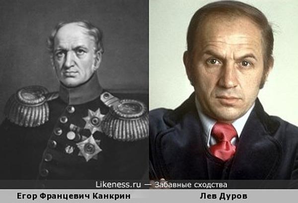 Лев Дуров и Егор Францевич Канкрин