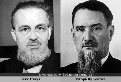 Рекс Стаут и Игорь Курчатов чем-то похожи