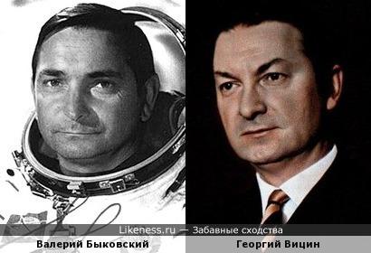 Валерий Быковский и Георгий Вицин немного похожи