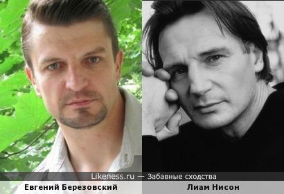 Евгений Березовский чем-то напоминает Лиама Нисона