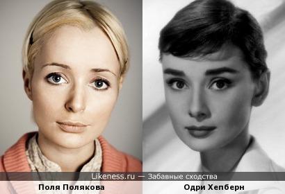 Поля Полякова и Одри Хепберн