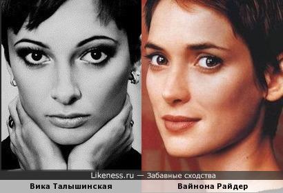 Вика Талышинская и Вайнона Райдер