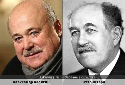 Отто Штерн и Александр Калягин