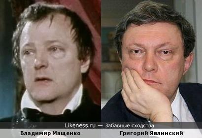 Владимир Мащенко и Григорий Явлинский