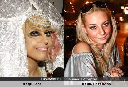 Леди Гага напомнила Дашу Сагалову