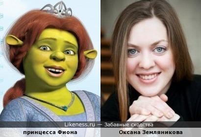Оксана Земляникова похожа на принцессу Фиону