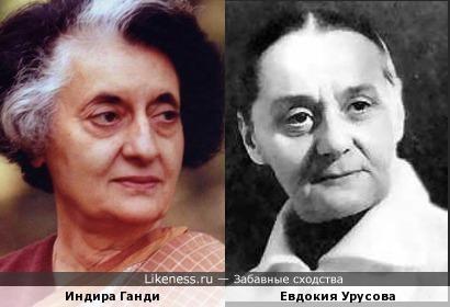 Евдокия Урусова и Индира Ганди