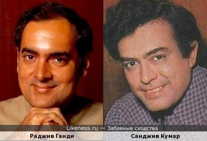 Раджив Ганди и Санджив Кумар