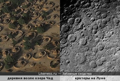 Африканская деревня напомнила кратеры на луне