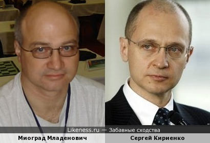 Миоград Младенович и Сергей Кириенко