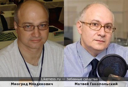 Сербский шахматист Миоград Младенович и Матвей Ганопольский