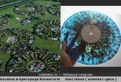 Поселок по форме напоминает музыкальные пластинки или компакт-диски
