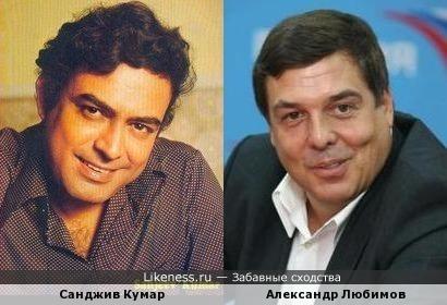 Санджив Кумар и Александр Любимов, что-то есть общее