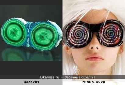 Каменные гипно-очки )
