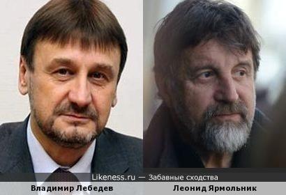 Владимир Лебедев и Леонид Ярмольник