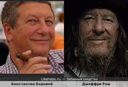Константин Боровой чем-то напомнил Джеффри Раша