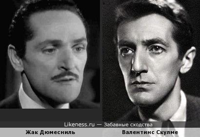 Жак Дюмесниль и Валентинс Скулме