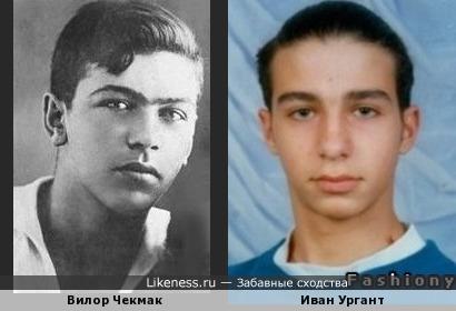 Вилор Чекмак и юный Иван Ургант немного похожи