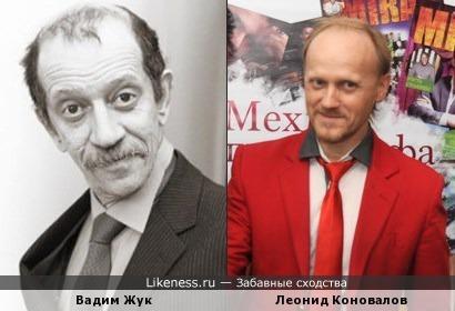 Вадим Жук и Леонид Коновалов, что-то есть общее