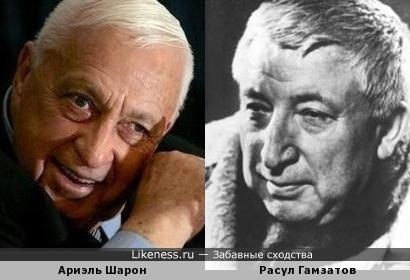 Ариэль Шарон и Расул Гамзатов