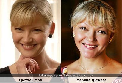 Гретхен Мол и Марина Дюжева