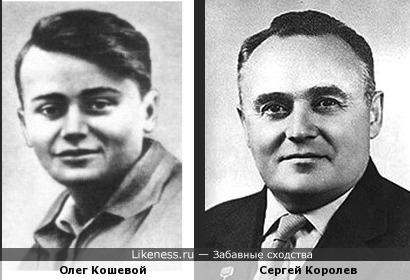 Олег Кошевой и Сергей Павлович Королев чем-то похожи