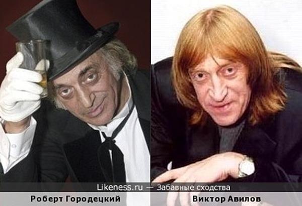 Роберт Городецкий чем-то напомнил Виктора Авилова