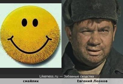 Бородатый смайлик напомнил Евгения Леонова в образе )