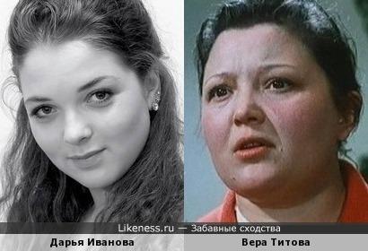 Дарья Иванова чем-то напомнила Веру Титову
