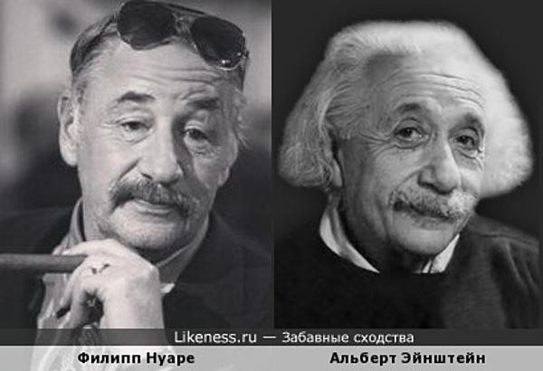 Филипп Нуаре и Альберт Эйнштейн
