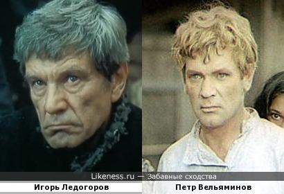 Игорь Ледогоров и Петр Вельяминов немного похожи