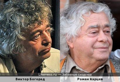 Виктор Богорад и Роман Карцев