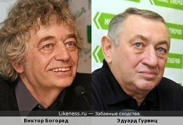 Виктор Богорад и Эдуард Гурвиц, есть что-то общее