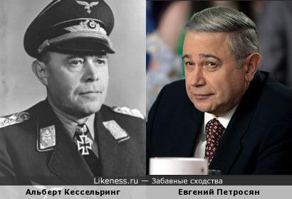 Альберт Кессельринг и ... Евгений Петросян