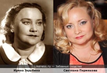 Ирина Зарубина и Светлана Пермякова
