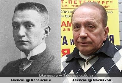 Александр Керенский чем-то напомнил Александра Маслякова