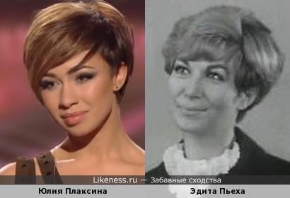 Юлия Плаксина немного похожа на молодую Эдиту Пьеху