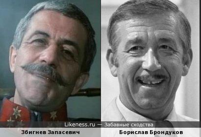 Збигнев Запасевич и Борислав Брондуков