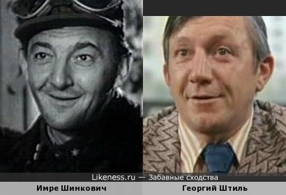 Имре Шинкович напомнил Георгия Штиля
