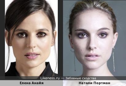 Елена Анайя и Натали Портман