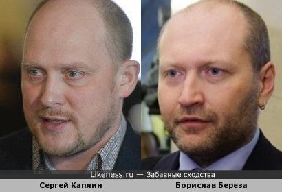 Сергей Каплин и Борислав Береза чем-то похожи